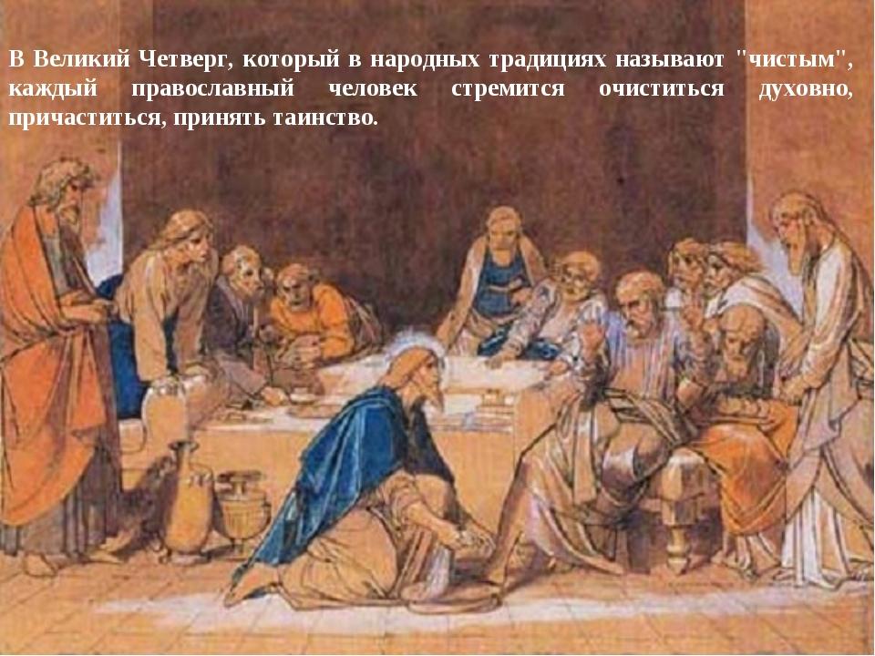 """В Великий Четверг, который в народных традициях называют """"чистым"""", каждый пра..."""
