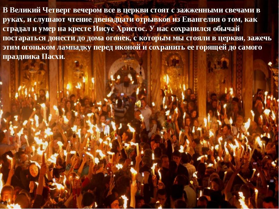 В Великий Четверг вечером все в церкви стоят с зажженными свечами в руках, и...