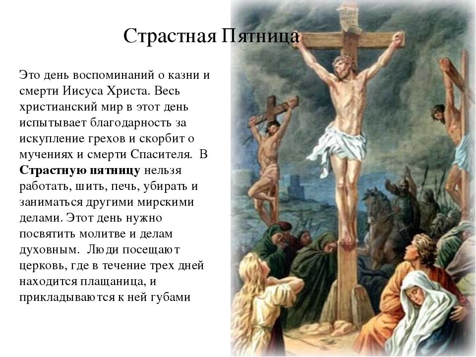 Это день воспоминаний о казни и смерти Иисуса Христа. Весь христианский мир в...