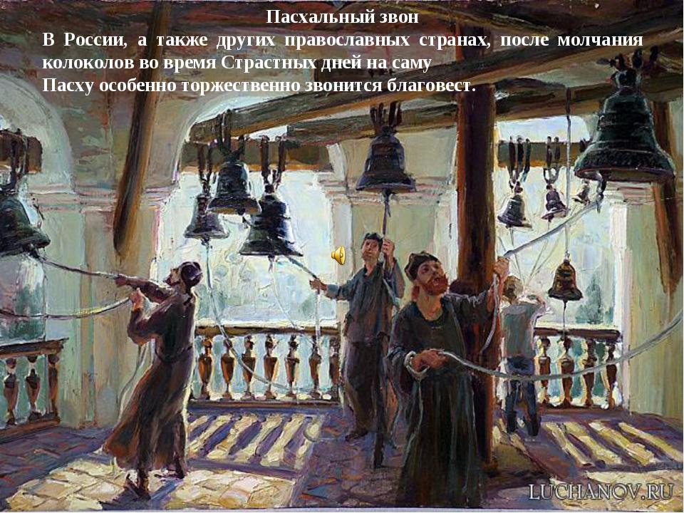 Пасхальный звон В России, а также других православных странах, после молчания...