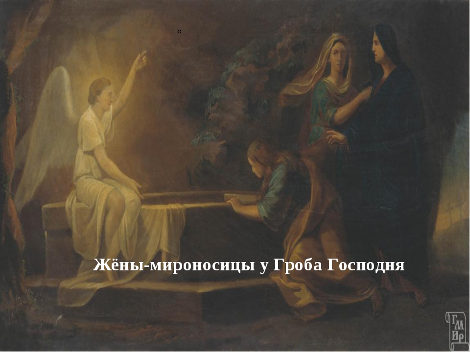 « Жёны-мироносицыуГробаГосподня