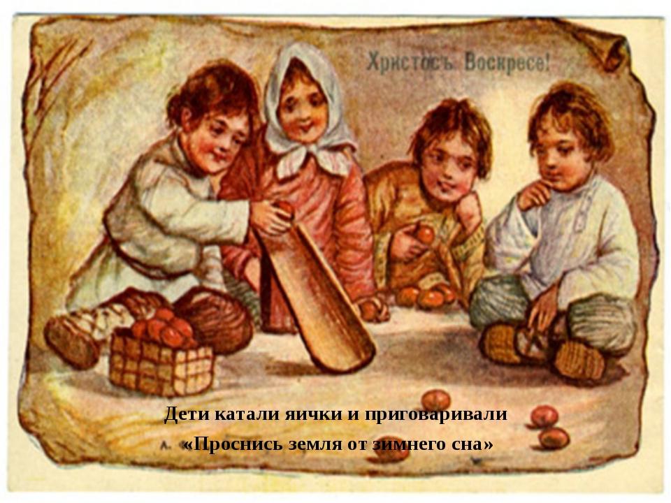 Дети катали яички и приговаривали «Проснись земля от зимнего сна»