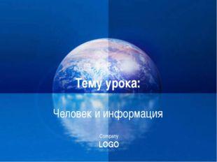 Тему урока: Человек и информация Company LOGO