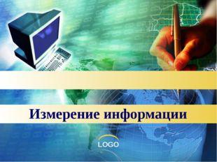 Измерение информации LOGO