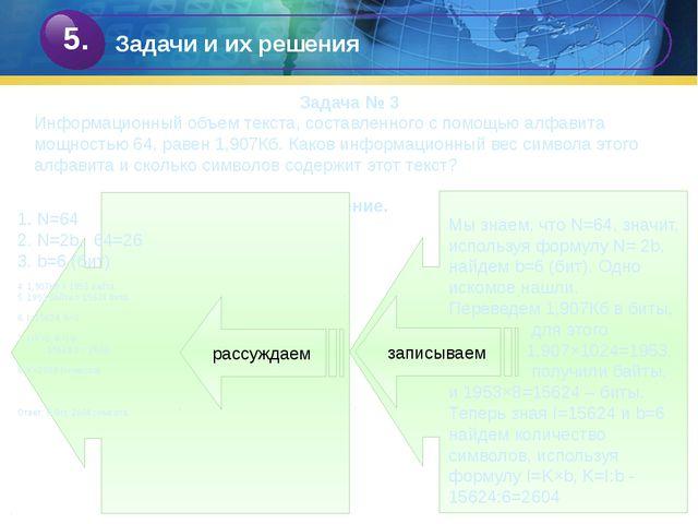 Задача № 3 Информационный объем текста, составленного с помощью алфавита мощн...