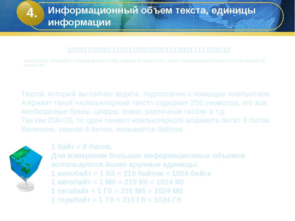 1000110000111011100010001110001111100010 Данный текст, записанный с помощью д...