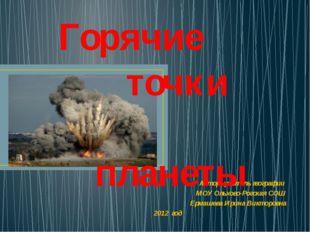 Автор: учитель географии МОУ Ольхово-Рогская СОШ Ермашева Ирина Викторовна 2