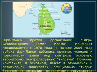 """Шри-Ланка против организации """"Тигры Освобождения Тамил Илама"""". Конфликт прод"""