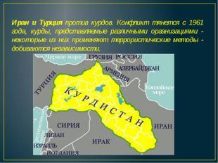 Иран и Турция против курдов. Конфликт тянется с 1961 года, курды, представляе