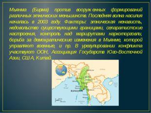 Мьянма (Бирма) против вооруженных формирований различных этнических меньшинст