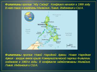 """Филиппины против """"Абу Сайаф"""". Конфликт начался в 1999 году. В него также вовл"""