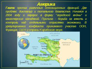 Америка Гаити против различных оппозиционных фракций. Две проблем: диктатур и