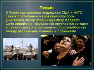 Ливия В Ливии при военной поддержке США и НАТО самым брутальным и кровавым сп