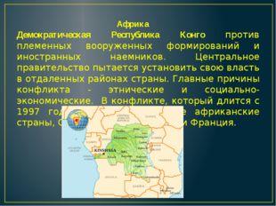 Африка Демократическая Республика Конго против племенных вооруженных формиров