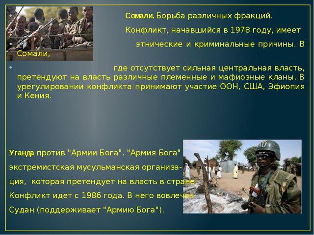 Сомали. Борьба различных фракций. Конфликт, начавшийся в 1978 году, имеет эт...