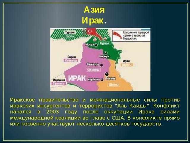 Азия Ирак.  Иракское правительство и межнациональные силы против иракских ин...