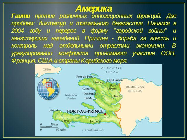Америка Гаити против различных оппозиционных фракций. Две проблем: диктатур и...