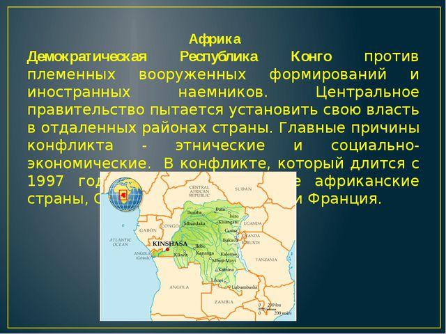 Африка Демократическая Республика Конго против племенных вооруженных формиров...