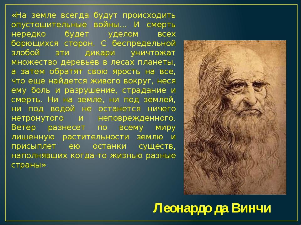 «На земле всегда будут происходить опустошительные войны... И смерть нередко...