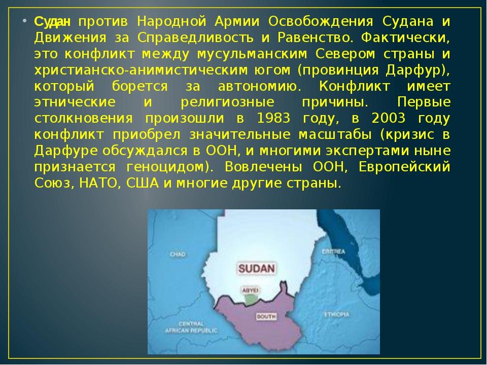 Судан против Народной Армии Освобождения Судана и Движения за Справедливость...