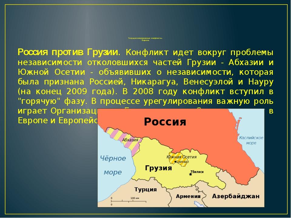 Текущие вооруженные конфликты. Европа. Россия против Грузии. Конфликт идет в...