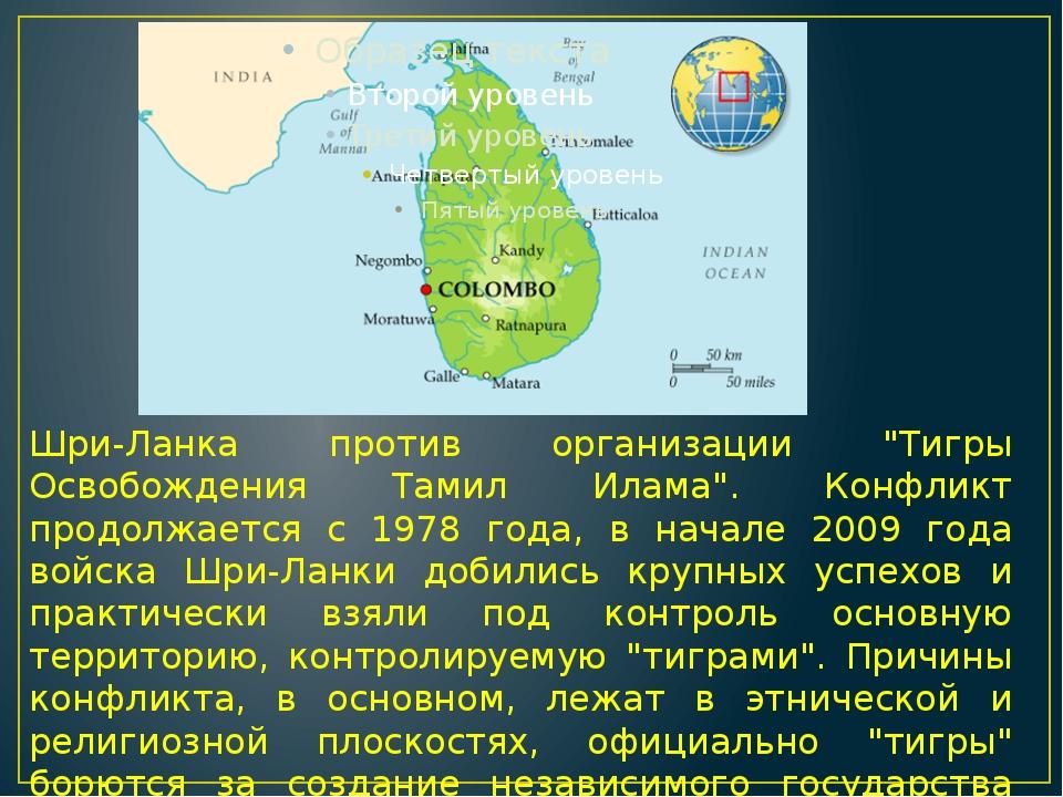 """Шри-Ланка против организации """"Тигры Освобождения Тамил Илама"""". Конфликт прод..."""