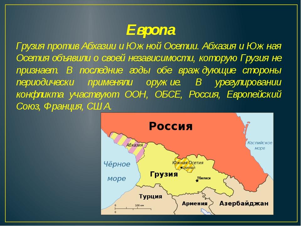 Европа Грузия против Абхазии и Южной Осетии. Абхазия и Южная Осетия объявили...