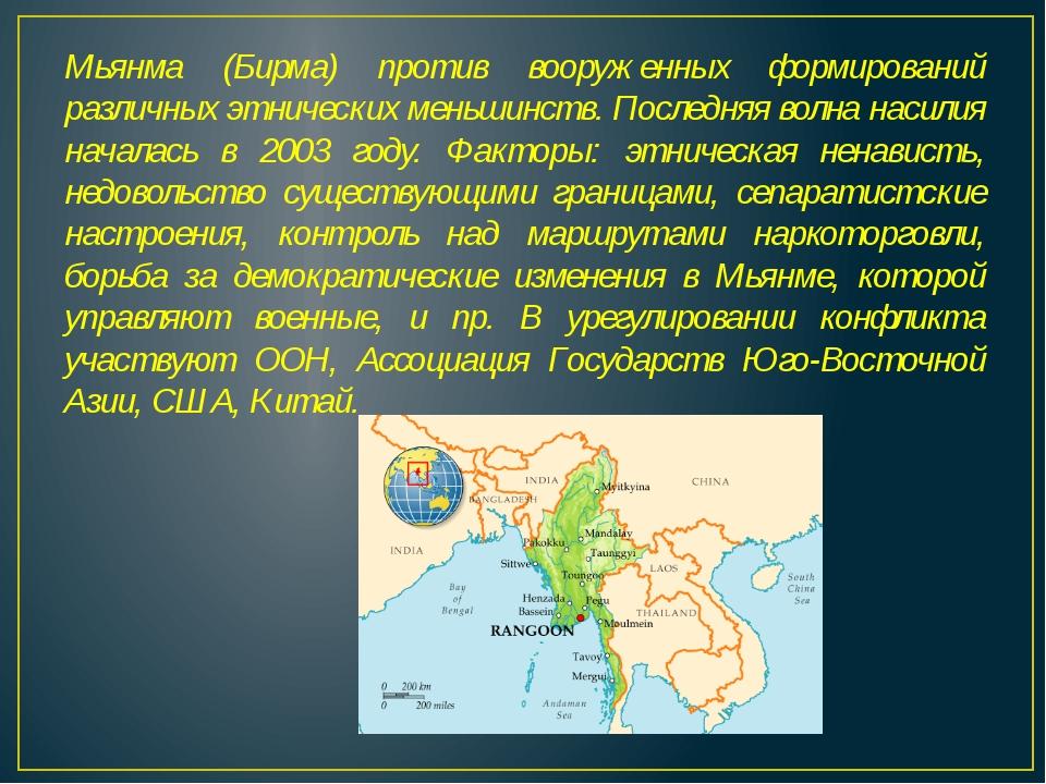 Мьянма (Бирма) против вооруженных формирований различных этнических меньшинст...