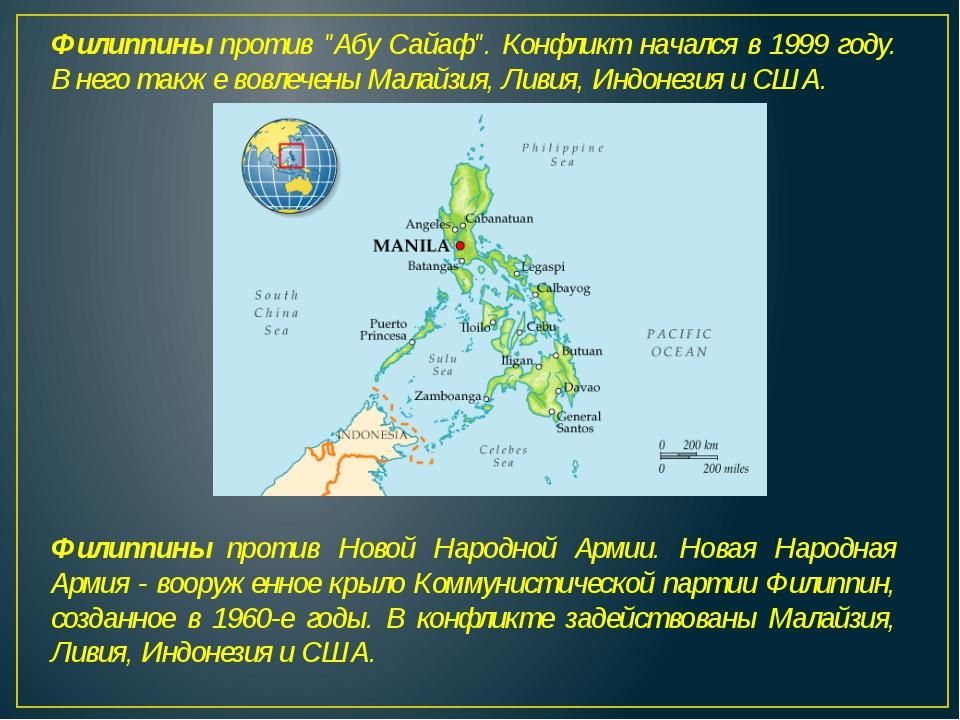 """Филиппины против """"Абу Сайаф"""". Конфликт начался в 1999 году. В него также вовл..."""
