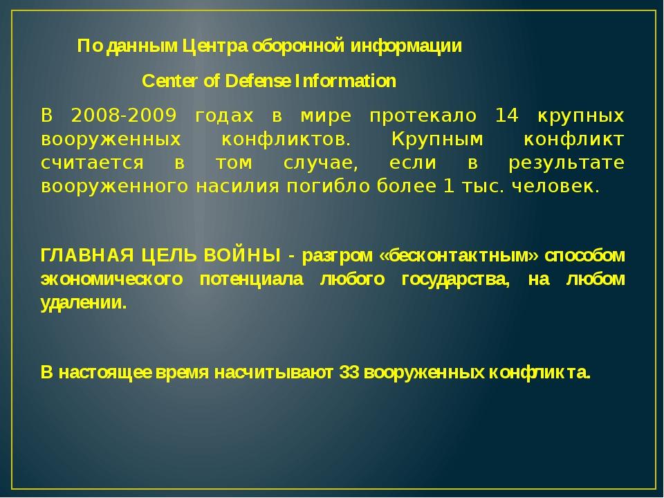 По данным Центра оборонной информации Center of Defense Information В 2008-2...