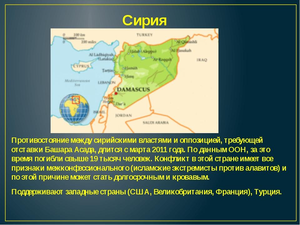 Сирия Противостояние между сирийскими властями и оппозицией, требующей отста...