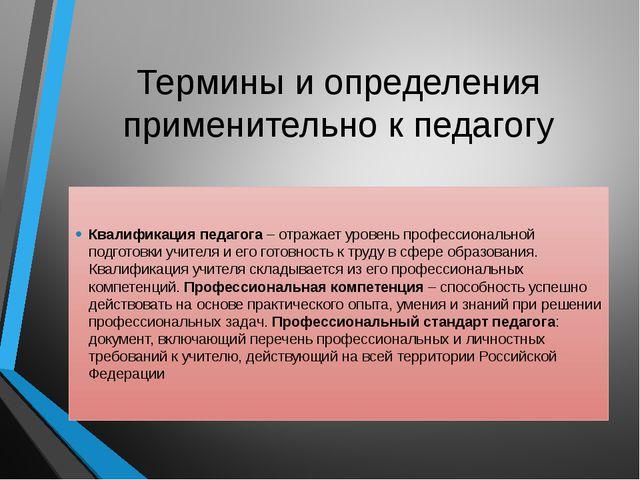 Термины и определения применительно к педагогу Квалификация педагога – отража...