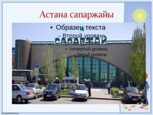 Астана сапаржайы