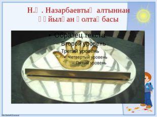 Н.Ә. Назарбаевтың алтыннан құйылған қолтаңбасы