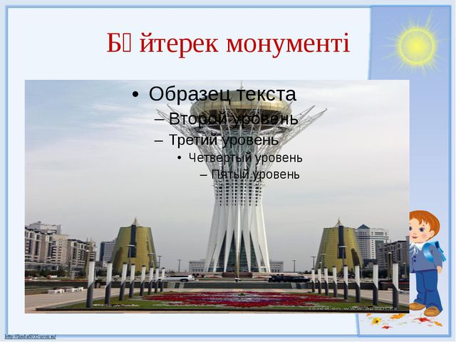 Бәйтерек монументі