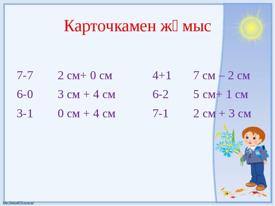 Карточкамен жұмыс 7-7 2 см+ 0 см 4+1 7 см – 2 см 6-0 3 см + 4 см 6-2 5 см+ 1...