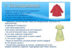 1)Какие летние вещи есть в магазине? Маечки, шорты, топы и юбки. 2) Чем они м