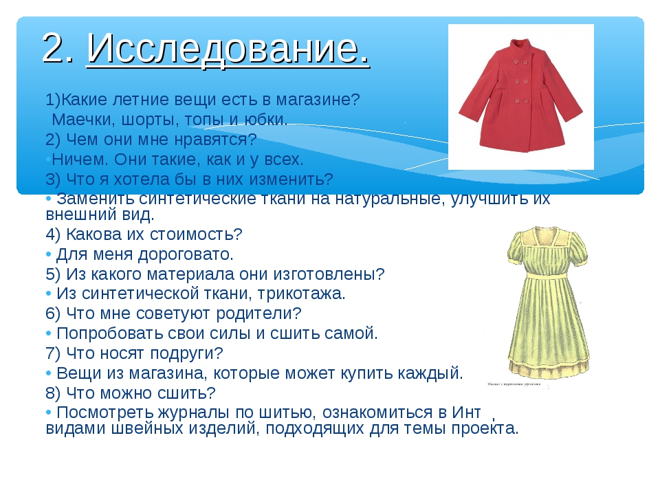 1)Какие летние вещи есть в магазине? Маечки, шорты, топы и юбки. 2) Чем они м...