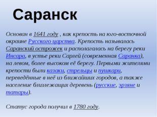 Саранск Основан в 1641 году , как крепость на юго-восточной окраине Русского