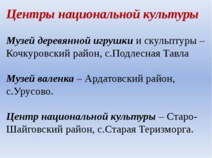 Центры национальной культуры Музей деревянной игрушки и скульптуры – Кочкуров