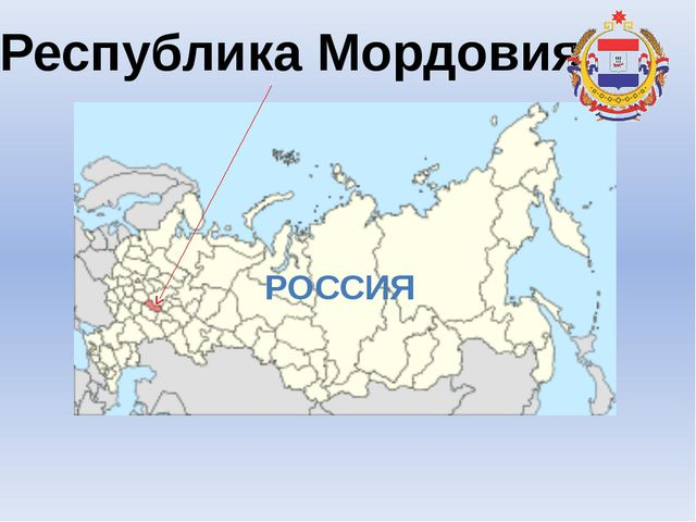 Республика Мордовия РОССИЯ