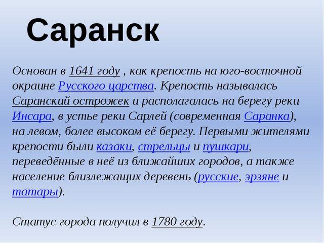 Саранск Основан в 1641 году , как крепость на юго-восточной окраине Русского...