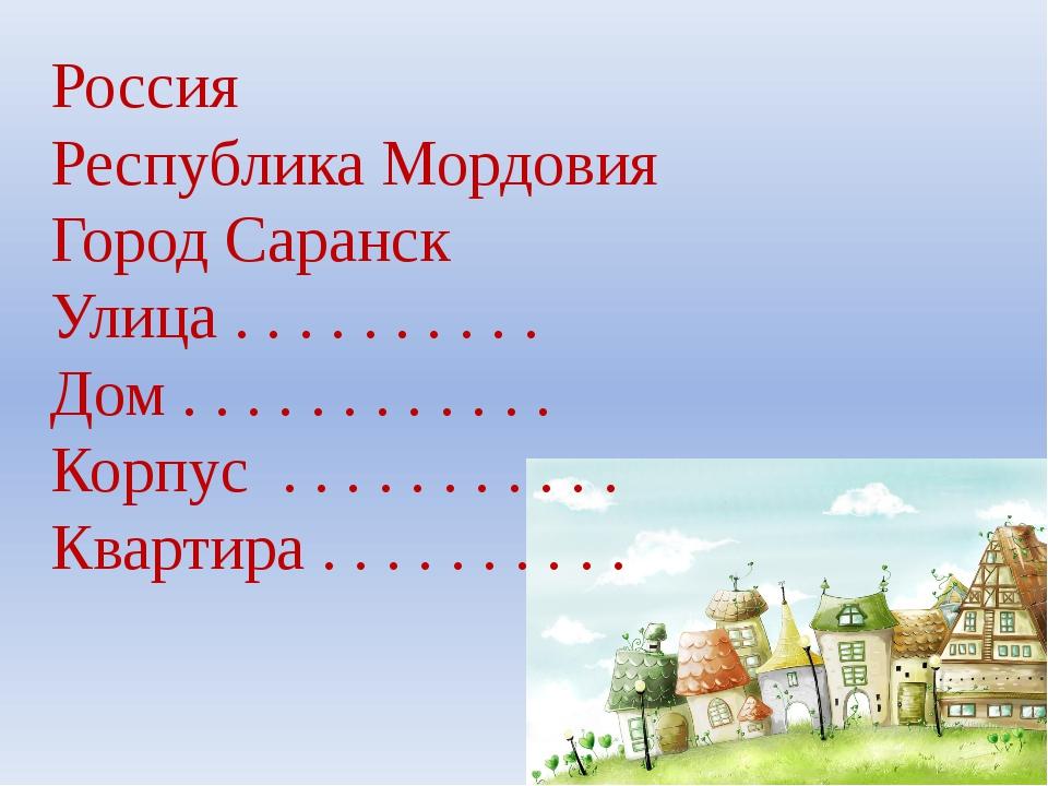 Россия Республика Мордовия Город Саранск Улица . . . . . . . . . . Дом . . ....