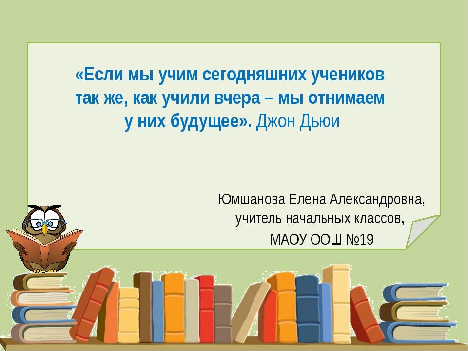 «Если мы учим сегодняшних учеников так же, как учили вчера – мы отнимаем у ни...
