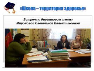 Встреча с директором школы Мироновой Светланой Валентиновной.