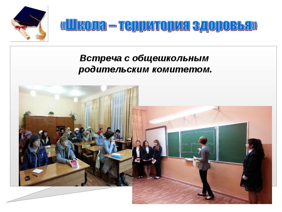 Встреча с общешкольным родительским комитетом.