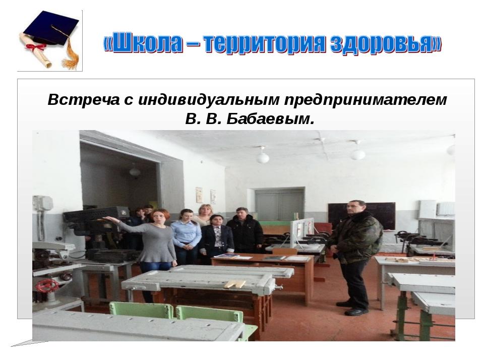 Встреча с индивидуальным предпринимателем В. В. Бабаевым.