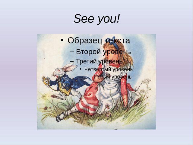 See you! Menshikova L.V. school 1862, Moscow, 2016