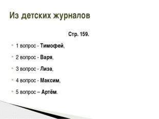 Из детских журналов Стр. 159.  1 вопрос - Тимофей,  2 вопрос - Варя,  3 в