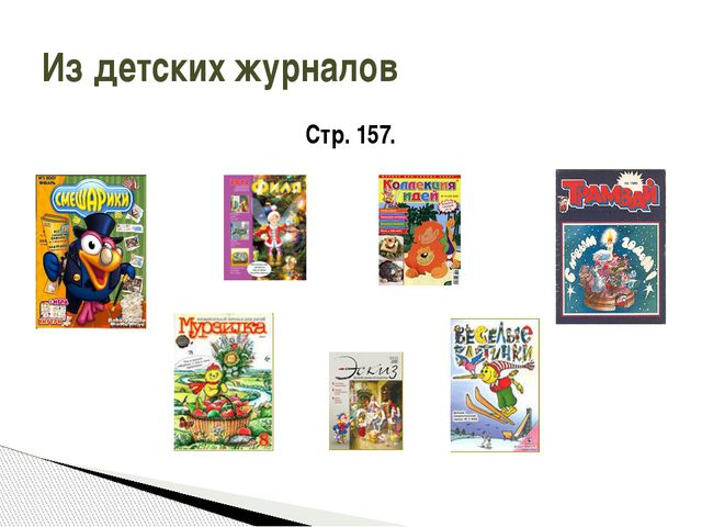 Из детских журналов Стр. 157.
